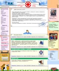 Так выглядел сайт в 2004 г.