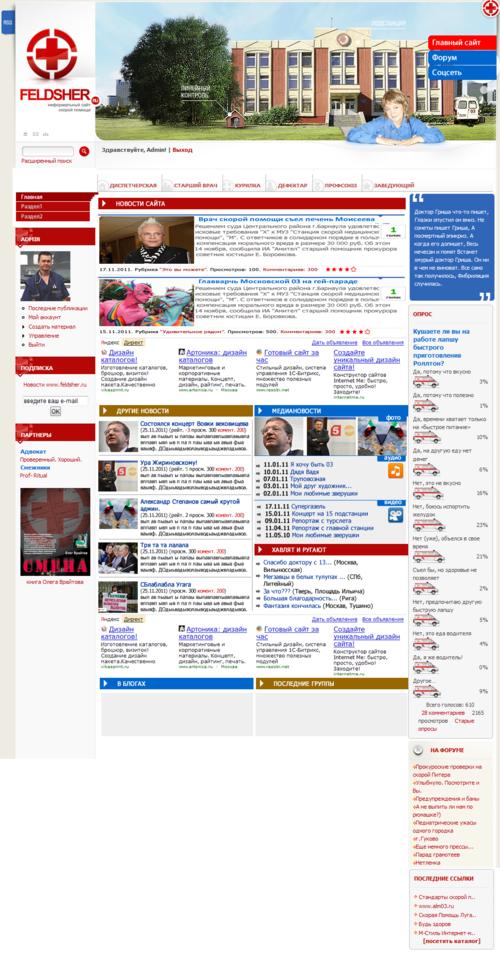 Версия сайта 2011