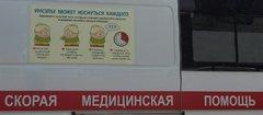 Наш Волгоградский коллега Медведь борется с инсультом - на каждом мерседесе по образовательному баннеру